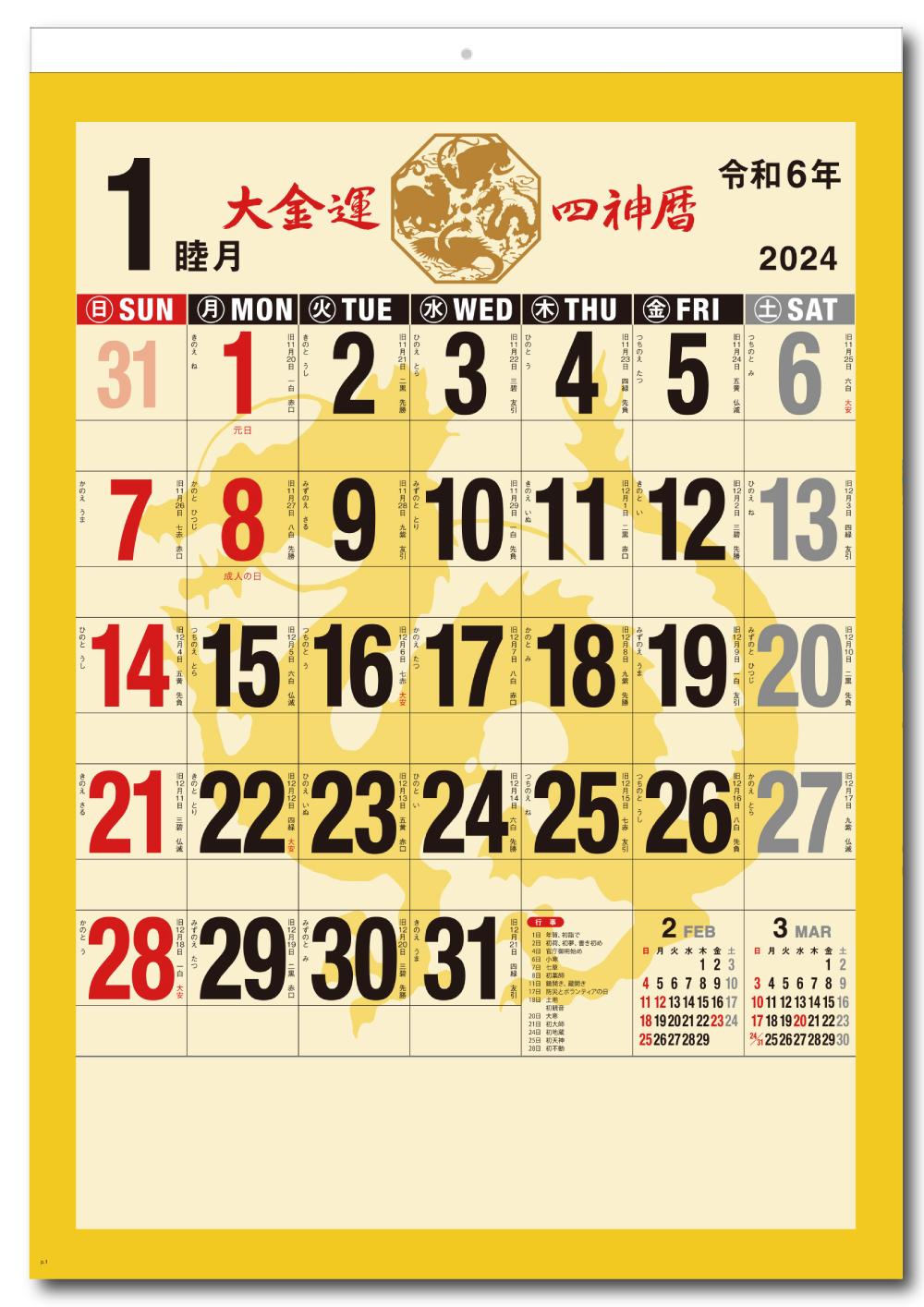 AA-88 大金運 風水四神暦 | 名入...